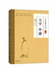中华经典吟诵:大学 中庸