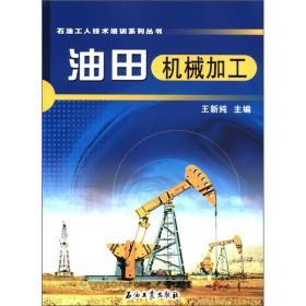 石油工人技术培训系列丛书:油田机械加工