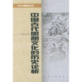 中国古代思想文化的历史论析