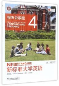 """新标准大学英语:视听说教程4(第2版 附光盘)/""""十二五""""普通高等教育本科国家级规划教材"""