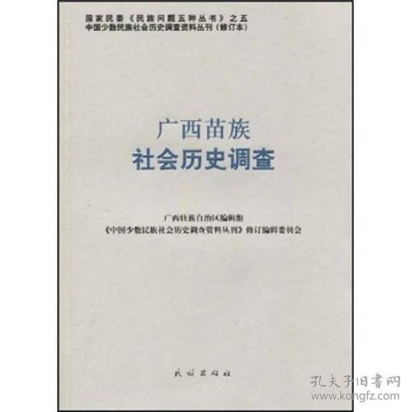广西苗族社会历史调查(36)