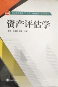 资产评估学  杨慧媛
