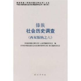 傣族社会历史调查(西双版纳之6)
