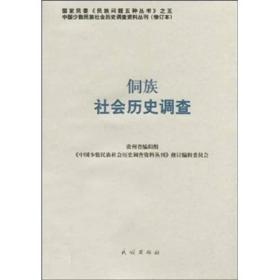 侗族社会历史调查