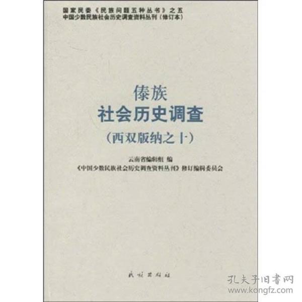 傣族社会历史调查(西双版纳之10)