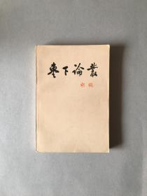 枣下论丛(增订本)