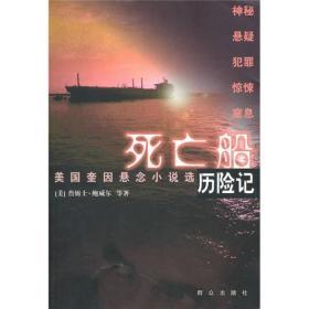正版现货-死亡船历险记