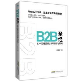 正版B2B圣经 客户经理营销实战思维与策略ZB9787569911558-满168元包邮,可提供发票及清单,无理由退换货服务