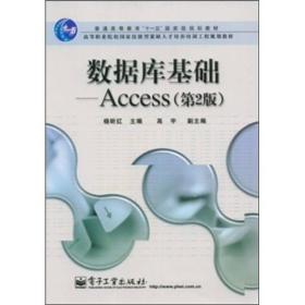 数据库基础:Access