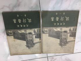 民用建筑设计图集(一,二册全)