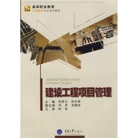 高等职业教育工程造价专业系列教材:建设工程项目管理