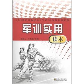军训实用读本