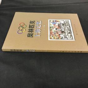 奥林匹克上海记忆