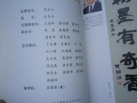 上海民建书画院 会员作品集 高式熊. 钱茂生.杨可杨.刘小晴