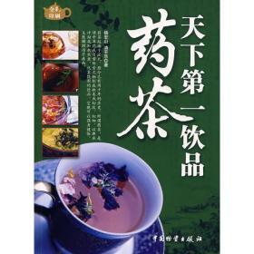 天下第一饮品药茶