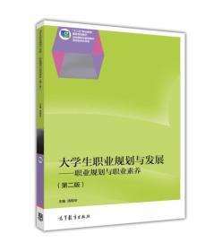 大学生职业规划与发展:职业规划与职业素养(第2版)