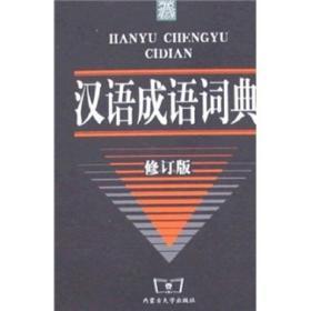 中华成语词典(修订版)(精)