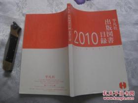 平凡社出版図书目录 2010(日文原版:平凡社出版图书目录 2010年)