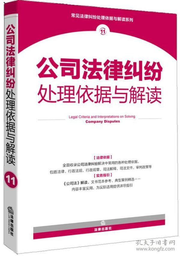 公司法律纠纷处理依据与解读(11)