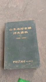 彩图 版精装..山东农村金融历史资料1938.....1990【彩图黑白历史图多付】