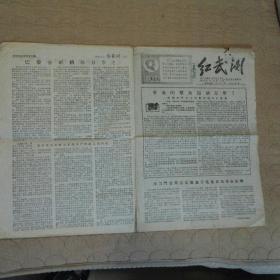 文革小报红武测 第六十六期1968年6月5日品好
