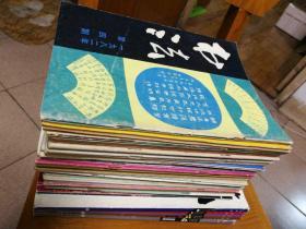 书法杂志50本合售(8公斤)