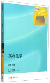 """藥物化學(第2版)/""""十二五""""職業教育國家規劃教材·應用性、技能型人才培養藥學專業系列規劃教材"""