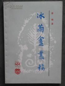 冰茧庵丛稿 上海古籍出版社1985年一版一印