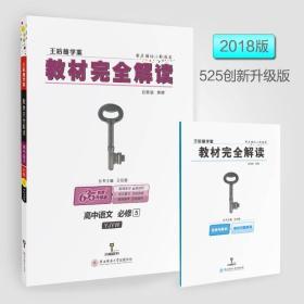 2018版王后雄学案教材完全解读 高中语文 必修5 配粤教版
