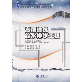 """给排水科学与工程本科系列教材·普通高等教育""""十一五""""国家级规划教材:高层建筑给水排水工程"""