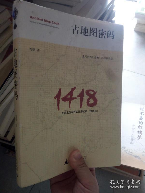 古地图密码