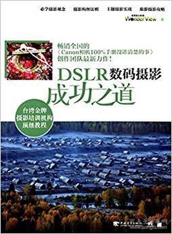 DSLR数码摄影成功之道(四色)