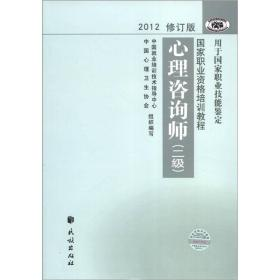 2012修订版心理咨询师:用于国家职业技能鉴定