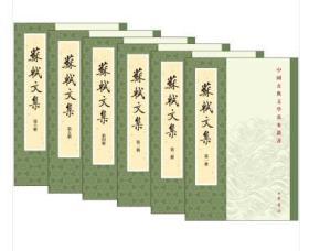 中国古典文学基本丛书:苏轼文集(套装全6册)