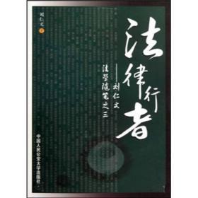 法律行者:刘仁文法学随笔之三