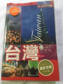 台湾  个人精品旅游3