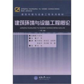 建筑環境與設備工程概論