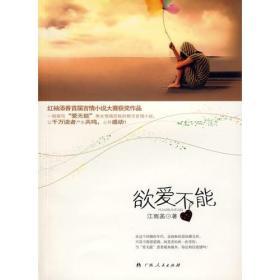 """欲爱不能(一部描写""""爱无能""""男女情感历程的都市言情小说,让千万读者产生共鸣,心怀感动!)"""