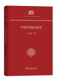 中华现代学术名著丛书:中国官僚政治研究 (精装本)