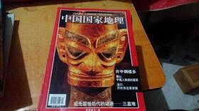中国国家地理(2001年11期)