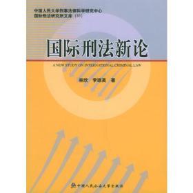 国际刑法新论中国人民大学刑事法律科学研究中心国际刑法研究所文