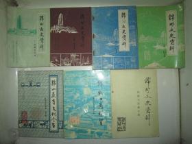 老版:锦州文史资料7本合售1-4合订、6、7、8、9、10、11 政协辽宁锦州文史资料委员会