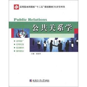 公共关系学(第2版)应用型本科院校十二五规划教材/经济管理类 /邸胜男 编