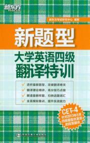 新题型大学英语四级翻译特训
