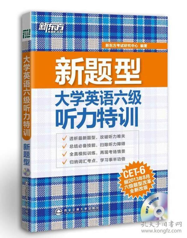 (新题型)大学英语六级听力特训(附MP3)(依照改革后新题型全新改版,技巧点拨,题型攻略,模拟训练,帮助考生迅速征服六级听力!)--新东方大愚英语学习丛书
