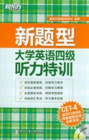 新东方·新题型:大学英语四级听力特训