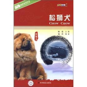 乐嘟宠物系列丛书:松狮犬