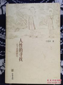 人性的寻找:孔子思想研究【硬精装】全新中华书局库存】