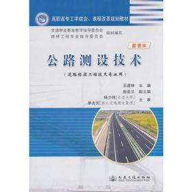 公路测设技术
