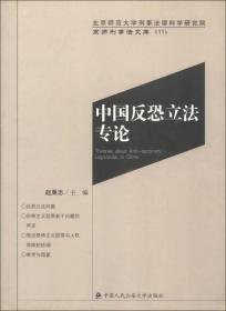 京师刑事法文库;11:中国反恐立法专论